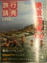 【旅雑誌・旅行読売】絶景露天100に紹介されました①