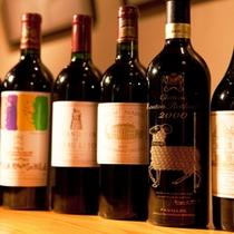 【愛しのワイン】 *お料理にマッチする「五大シャトーワイン」・「ヴィンテージワイン」が勢揃いです。