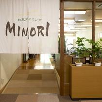 和風ダイニング MINORI