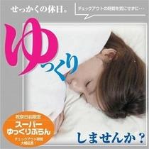 ゆっくりレイトチェックアウトプラン【スーパーホテル高松禁煙館】