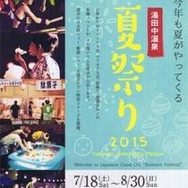 2015年度湯田中温泉夏祭り♪お得な縁日券付プラン販売中!