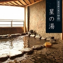 展望露天風呂(岩)【星の湯】