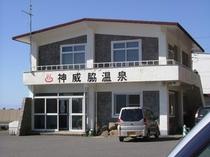 神威脇温泉