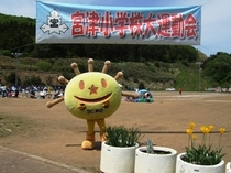 H25年宮津小学校運動会・うにまる君参加