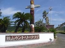 館山カントリー 正門1