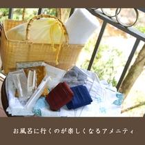 【客室アメニティ】
