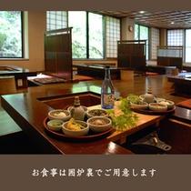 【囲炉裏レストランアップ】