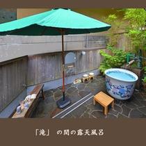 【滝の間の露天風呂】新