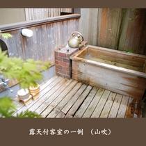 【露天風呂付客室の一例(山吹)】