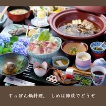 【すっぽん鍋料理】アジサイ