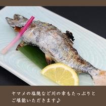 【ヤマメの塩焼】