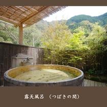【露天風呂(つばきの間)】