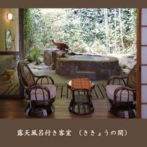 【露天風呂付き客室(ききょうの間)】