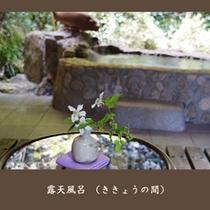 【露天風呂(ききょうの間)】