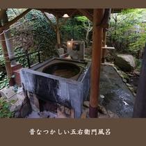 【昔なつかしい露天風呂】