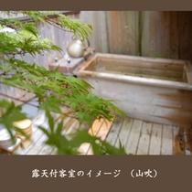 【露天風呂付客室のイメージ(山吹)】