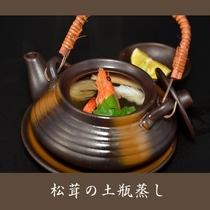 【松茸の土瓶蒸し】