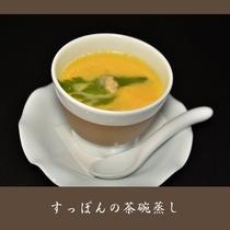 【すっぽんの茶碗蒸し】