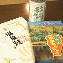【お土産】当館オリジナル「温泉焼」をはじめ、旭岳のお土産品を沢山ご用意しております。。