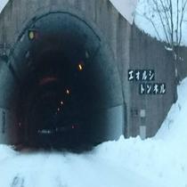 【5】約10分直進して頂くと、『エオルシトンネル』が見えてくるので、そのまま直進