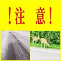 【注意】動物の飛び出しや、冬季はアイスバーンになっておりますのでお気をつけくださいませ。