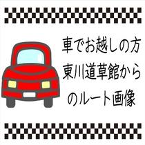 【車でお越しのお客様へ】東川道草館前から当館までの画像ルートマップ
