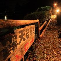 露天風呂への通路