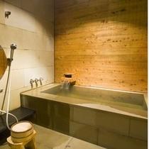 露天・内湯付きモダン和室の「山吹」の内風呂