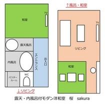 露天・内風呂付き洋和室 桜 間取り図
