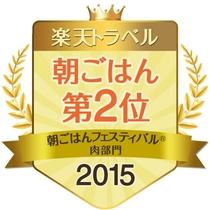 朝ごはんフェスティバル2015 カテゴリー別全国2位