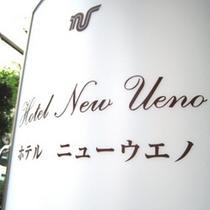 ホテルニューウエノへようこそ!〜看板〜
