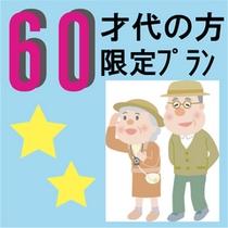 年齢割引60歳代プラン