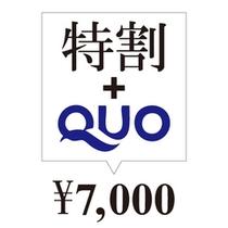 quo7000