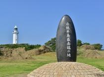 野島埼灯台と南房総最南端の碑