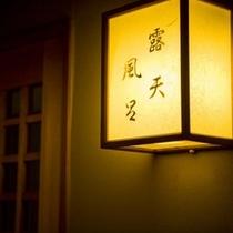 露天風呂(灯)