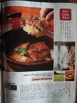 ウララ雑誌掲載(ウナギ土鍋)