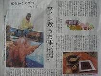 福井新聞掲載