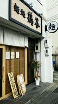 麺処 鶏谷 (ラーメン屋さん)