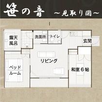 【笹の音(見取り図)】~別邸 つきの里~