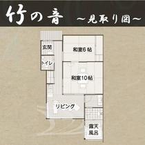 【竹の音(見取り図)】~別邸 つきの里~