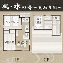 【風・水の音(見取り図)】~別邸 つきの里~