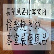 【雪花】各客室には露天風展望風呂を設置。層雲峡の景色が楽しめます。