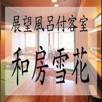 西館6階特別フロア・・・大人のための癒し空間!贅沢なひと時をお過ごしくださいませ