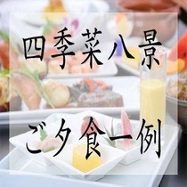 レストランにて、和洋創作コース料理。