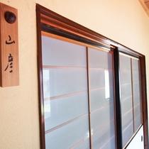 *【和室入口(8畳)②】静かな温泉街を眺めながら、お寛ぎいただけます。