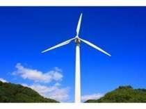 ☆環境に優しいエコ♪巨大風車☆