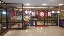 沖縄レストラン「美ら姫」