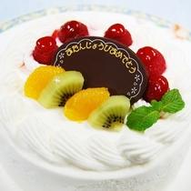 【記念日プラン】:ケーキを♪