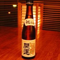 開運 特別本醸造(日本酒・300ml) 1,000円