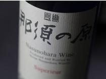 栃木県 ワイン 那須の原